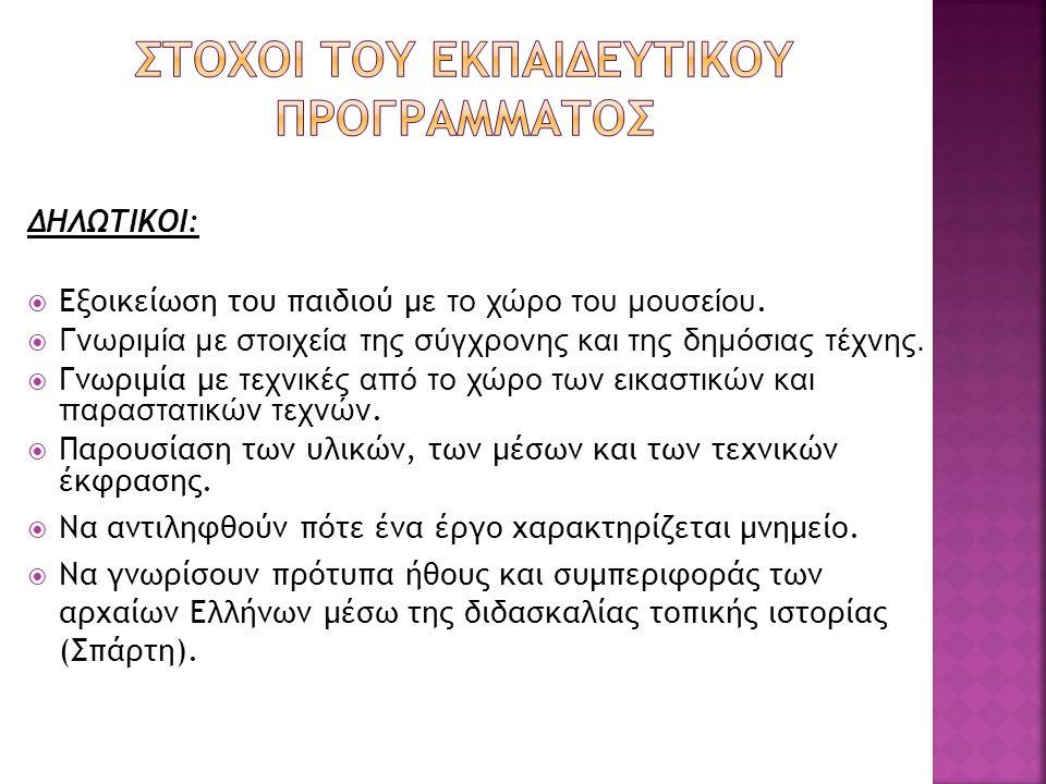  Η παρακάτω εικόνα είναι ένα σχέδιο της Αθηνάς Τάχα.