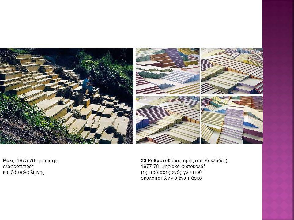 Ροές: 1975-76, ψαμμίτης, ελαφρόπετρες και βότσαλα λίμνης 33 Ρυθμοί (Φόρος τιμής στις Κυκλάδες), 1977-78, ψηφιακό φωτοκολάζ της πρότασης ενός γλυπτού-