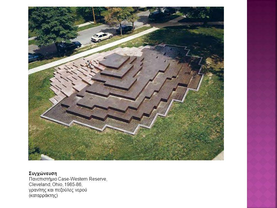 Συγχώνευση Πανεπιστήμιο Case-Western Reserve, Cleveland, Ohio, 1985-86, γρανίτης και πεζούλες νερού (καταρράκτης)