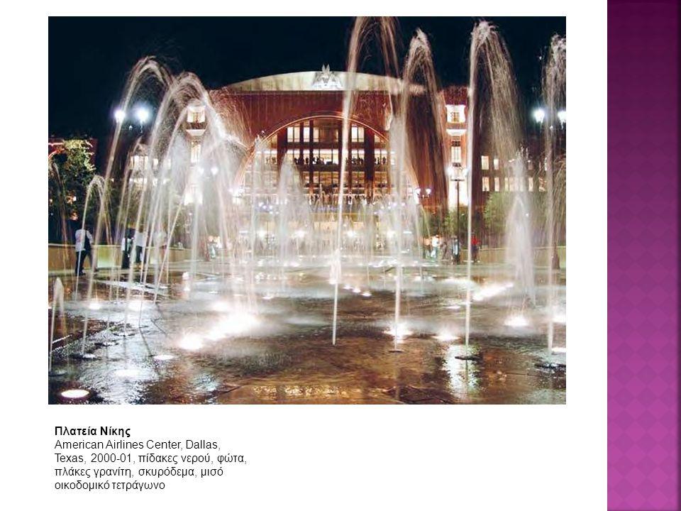 Πλατεία Νίκης American Airlines Center, Dallas, Texas, 2000-01, πίδακες νερού, φώτα, πλάκες γρανίτη, σκυρόδεμα, μισό οικοδομικό τετράγωνο