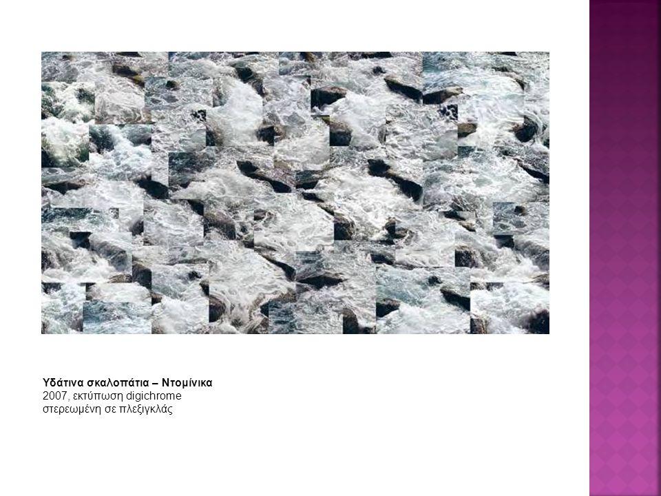 Υδάτινα σκαλοπάτια – Ντομίνικα 2007, εκτύπωση digichrome στερεωμένη σε πλεξιγκλάς