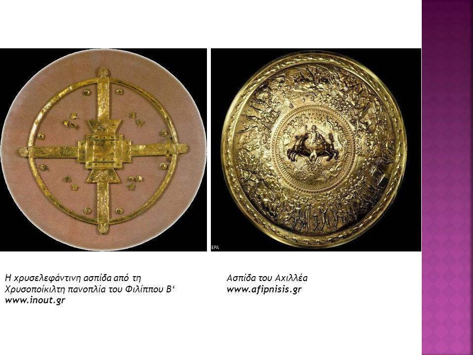 Η χρυσελεφάντινη ασπίδα από τη Χρυσοποίκιλτη πανοπλία του Φιλίππου Β' www.inout.gr Ασπίδα του Αχιλλέα www.afipnisis.gr