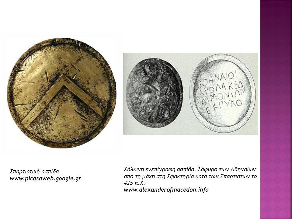 Σπαρτιατική ασπίδα www.picasaweb.google.gr Χάλκινη ενεπίγραφη ασπίδα, λάφυρο των Αθηναίων από τη μάχη στη Σφακτηρία κατά των Σπαρτιατών το 425 π.Χ. ww