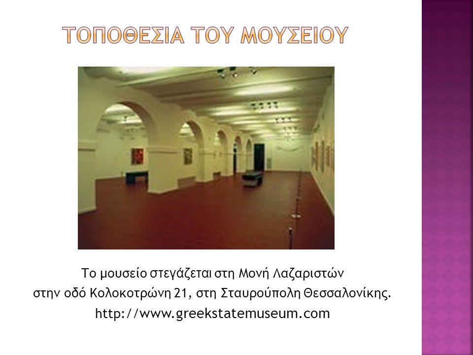 Το μουσείο στεγάζεται στη Μονή Λαζαριστών στην οδό Κολοκοτρώνη 21, στη Σταυρούπολη Θεσσαλονίκης. http:// www.greekstatemuseum.com