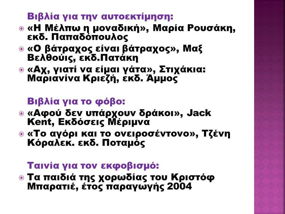 Βιβλία για την αυτοεκτίμηση:  «Η Μέλπω η μοναδική», Μαρία Ρουσάκη, εκδ. Παπαδόπουλος  «Ο βάτραχος είναι βάτραχος», Μαξ Βελθούις, εκδ.Πατάκη  «Αχ, γ