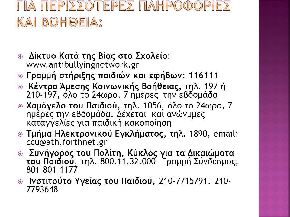  Δίκτυο Κατά της Βίας στο Σχολείο: www.antibullyingnetwork.gr  Γραμμή στήριξης παιδιών και εφήβων: 116111  Κέντρο Άµεσης Κοινωνικής Βοήθειας, τηλ.