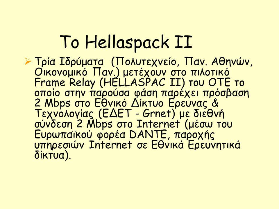 Το Hellaspack II  Τρία Ιδρύματα (Πολυτεχνείο, Παν. Αθηνών, Οικονομικό Παν.) μετέχουν στο πιλοτικό Frame Relay (HELLASPAC II) του ΟΤΕ το οποίο στην πα