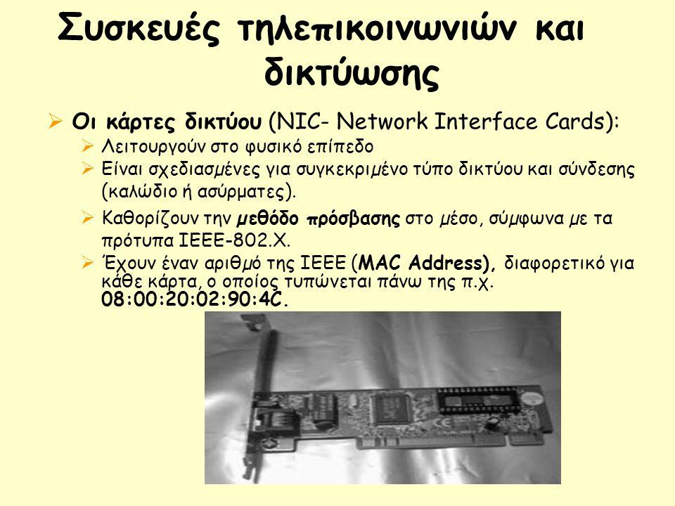  Οι κάρτες δικτύου (NIC- Network Interface Cards):  Λειτουργούν στο φυσικό επίπεδο  Είναι σχεδιασµένες για συγκεκριµένο τύπο δικτύου και σύνδεσης (καλώδιο ή ασύρματες).