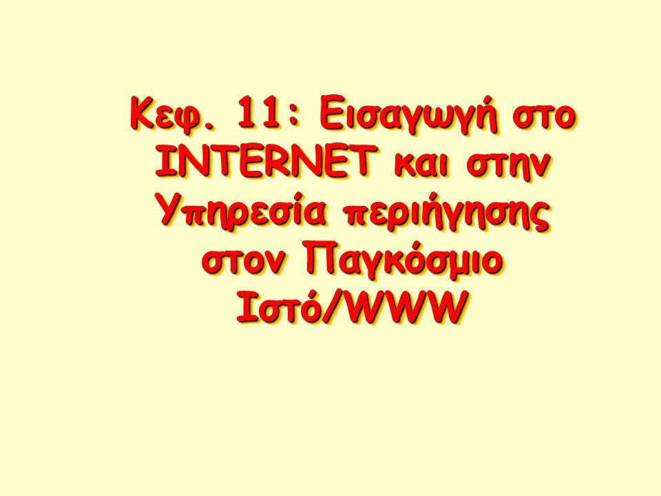 Κεφ. 11: Εισαγωγή στο INTERNET και στην Υπηρεσία περιήγησης στον Παγκόσμιο Ιστό/WWW
