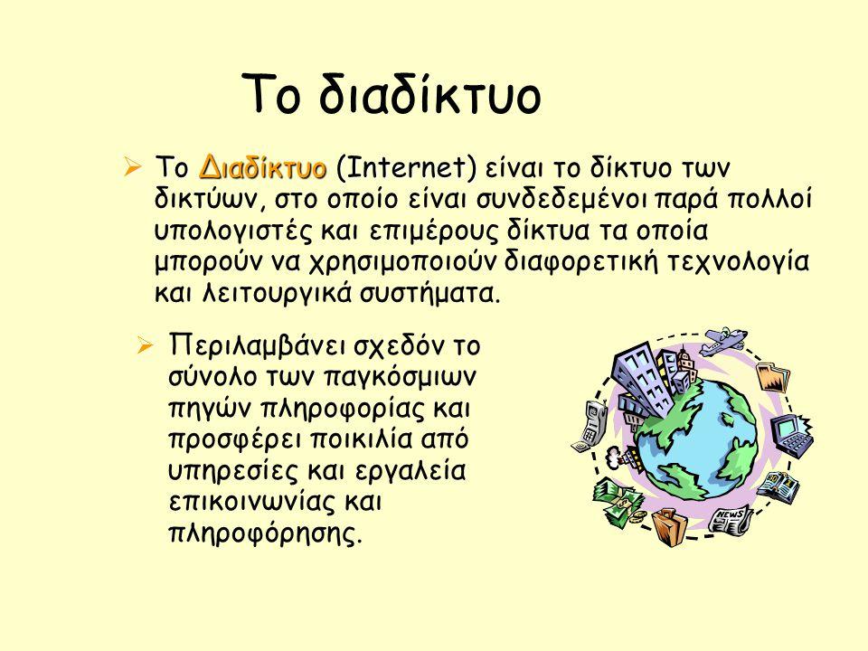 Το διαδίκτυο  Το Διαδίκτυο (Internet)  Το Διαδίκτυο (Internet) είναι το δίκτυο των δικτύων, στο οποίο είναι συνδεδεμένοι παρά πολλοί υπολογιστές και επιμέρους δίκτυα τα οποία μπορούν να χρησιμοποιούν διαφορετική τεχνολογία και λειτουργικά συστήματα.