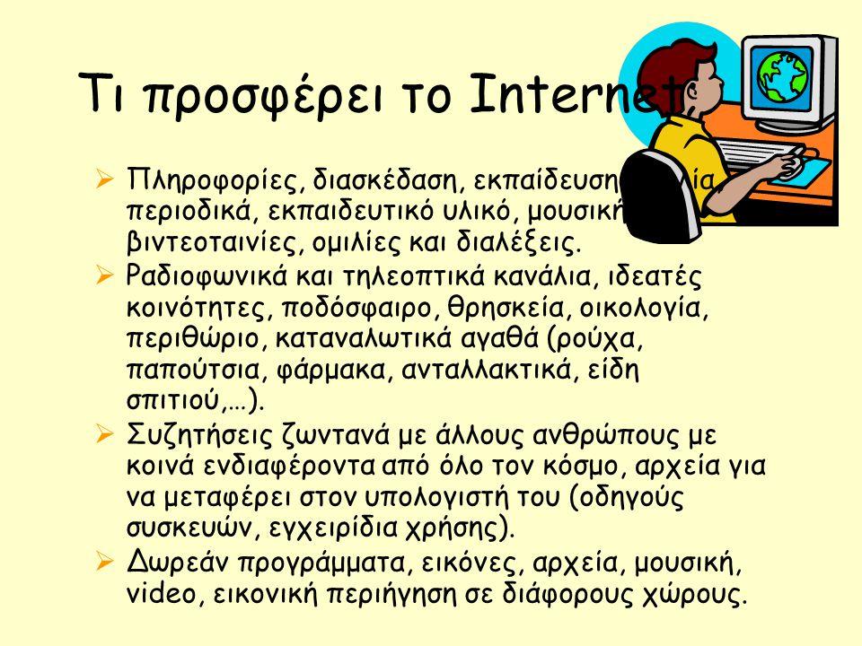 Τι προσφέρει το Internet;  Πληροφορίες, διασκέδαση, εκπαίδευση, βιβλία, περιοδικά, εκπαιδευτικό υλικό, μουσική, βιντεοταινίες, ομιλίες και διαλέξεις.