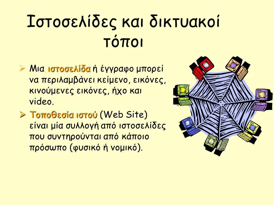Ιστοσελίδες και δικτυακοί τόποι ιστοσελίδα  Μια ιστοσελίδα ή έγγραφο μπορεί να περιλαμβάνει κείμενο, εικόνες, κινούμενες εικόνες, ήχο και video.  Το