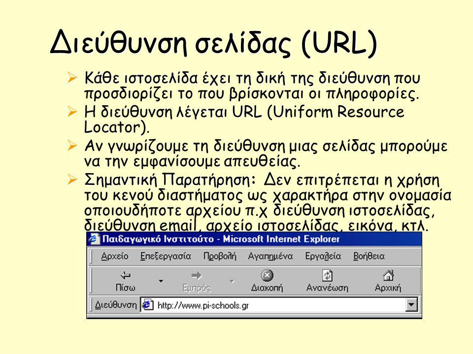 Διεύθυνση σελίδας (URL)  Κάθε ιστοσελίδα έχει τη δική της διεύθυνση  Κάθε ιστοσελίδα έχει τη δική της διεύθυνση που προσδιορίζει το που βρίσκονται ο