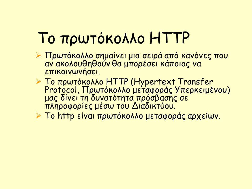 Το πρωτόκολλο HTTP  Πρωτόκολλο  Πρωτόκολλο σημαίνει μια σειρά από κανόνες που αν ακολουθηθούν θα μπορέσει κάποιος να επικοινωνήσει. HTTP Πρωτόκολλο