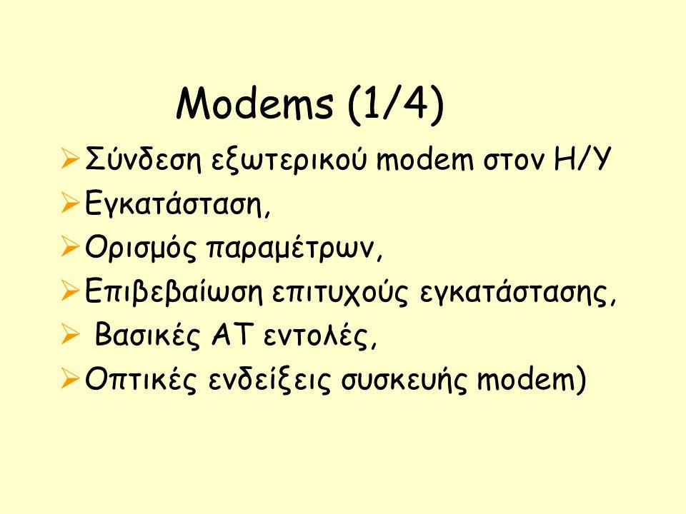 Μodems (1/4)  Σύνδεση εξωτερικού modem στον Η/Υ  Εγκατάσταση,  Ορισμός παραμέτρων,  Επιβεβαίωση επιτυχούς εγκατάστασης,  Βασικές ΑΤ εντολές,  Οπ