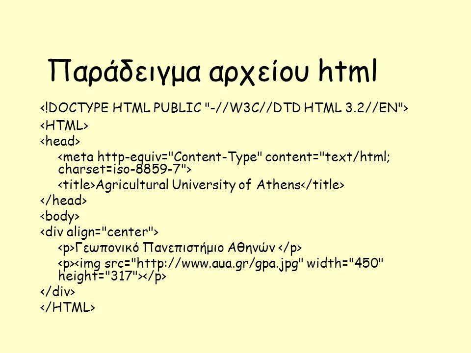 Παράδειγμα αρχείου html Agricultural University of Athens Γεωπονικό Πανεπιστήμιο Αθηνών