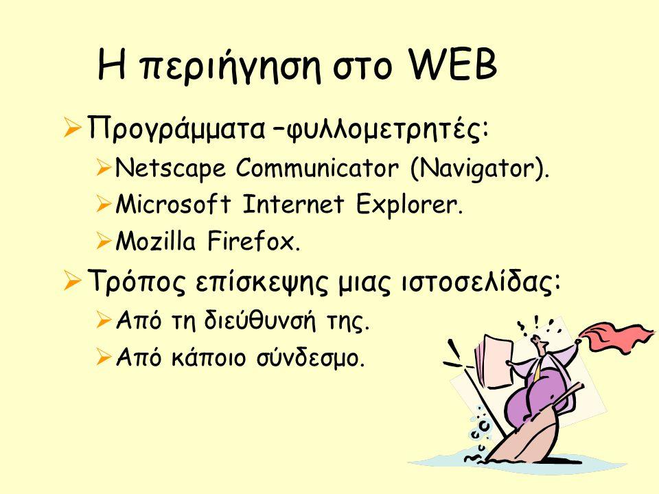 Η περιήγηση στο WEB  Προγράμματα –φυλλομετρητές:  Netscape Communicator (Navigator).  Microsoft Internet Explorer.  Mozilla Firefox.  Τρόπος επίσ