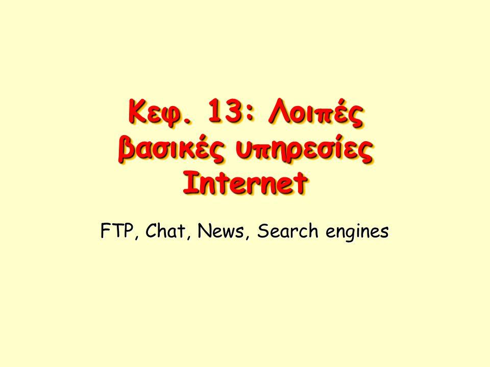 Κεφ. 13: Λοιπές βασικές υπηρεσίες Internet FTP, Chat, News, Search engines