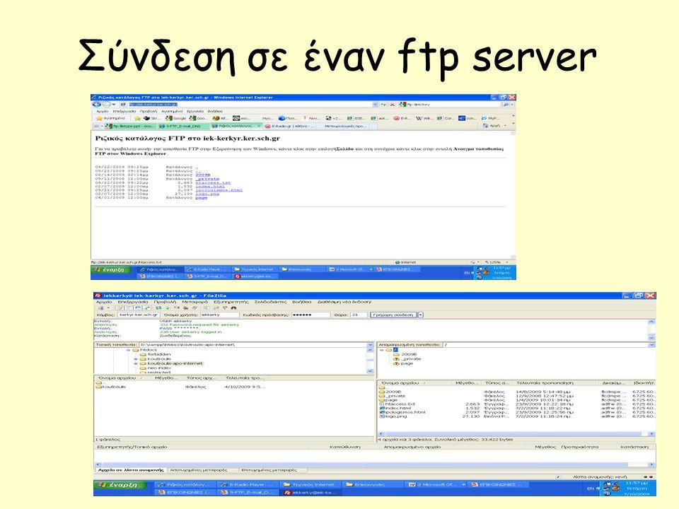 Σύνδεση σε έναν ftp server
