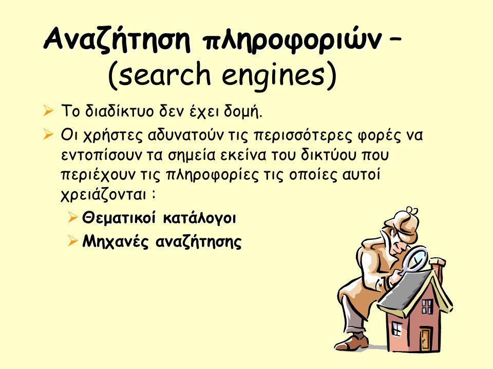 Αναζήτηση πληροφοριών Αναζήτηση πληροφοριών – (search engines)  Tο διαδίκτυο δεν έχει δομή.  Οι χρήστες αδυνατούν τις περισσότερες φορές να εντοπίσο