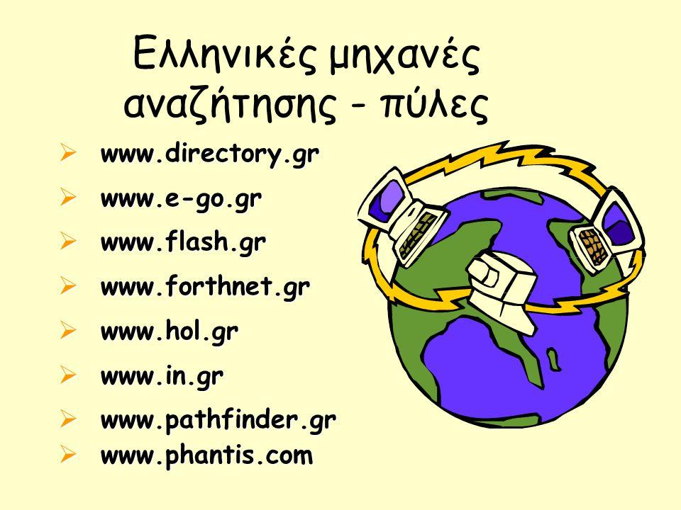 Ελληνικές μηχανές αναζήτησης - πύλες  www.directory.gr  www.e-go.gr  www.flash.gr  www.forthnet.gr  www.hol.gr  www.in.gr  www.pathfinder.gr 
