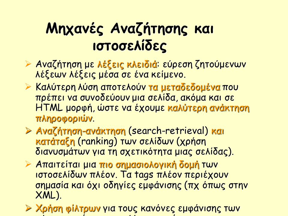 Μηχανές Αναζήτησης και ιστοσελίδες  Αναζήτηση με λέξεις κλειδιά: εύρεση ζητούμενων λέξεων λέξεις μέσα σε ένα κείμενο.  Καλύτερη λύση αποτελούν τα με