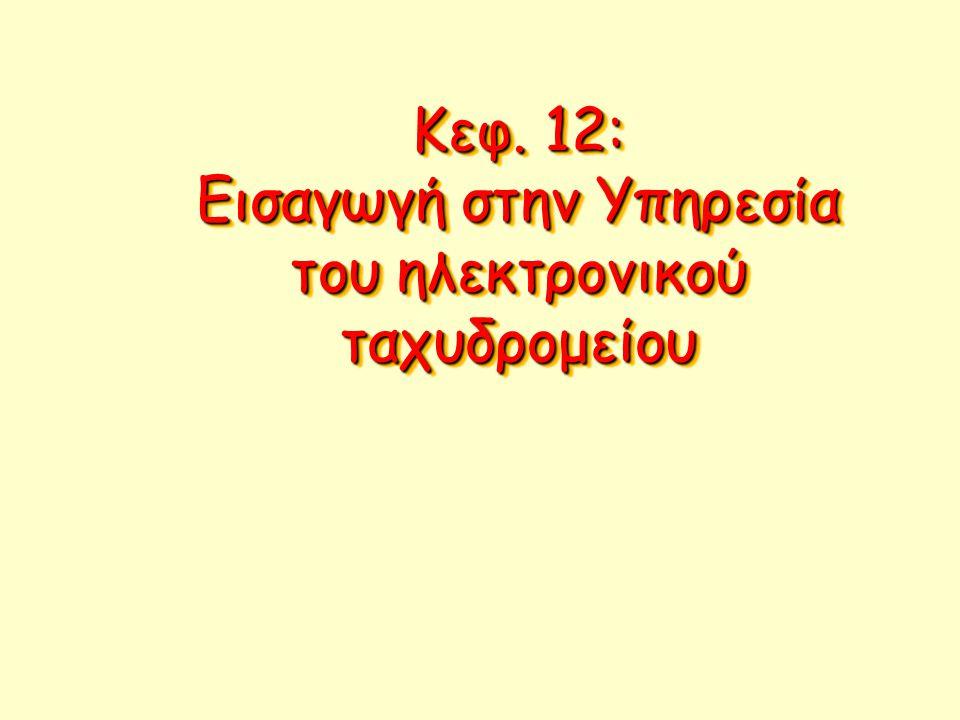 Κεφ. 12: Εισαγωγή στην Υπηρεσία του ηλεκτρονικού ταχυδρομείου