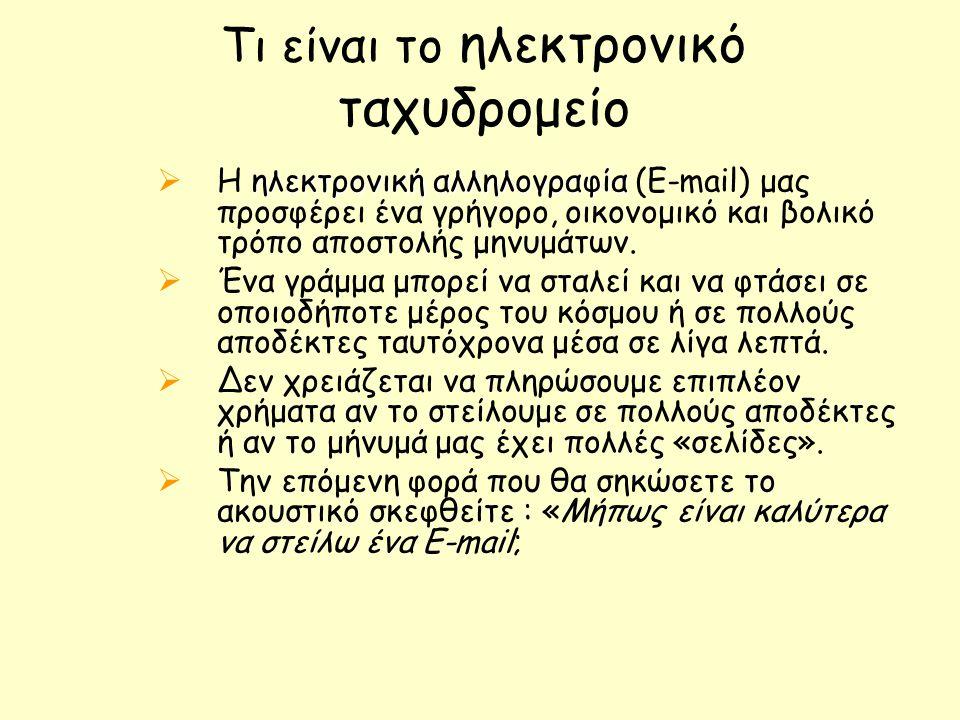 Τι είναι το ηλεκτρονικό ταχυδρομείο ηλεκτρονική αλληλογραφία  Η ηλεκτρονική αλληλογραφία (E-mail) μας προσφέρει ένα γρήγορο, οικονομικό και βολικό τρόπο αποστολής μηνυμάτων.