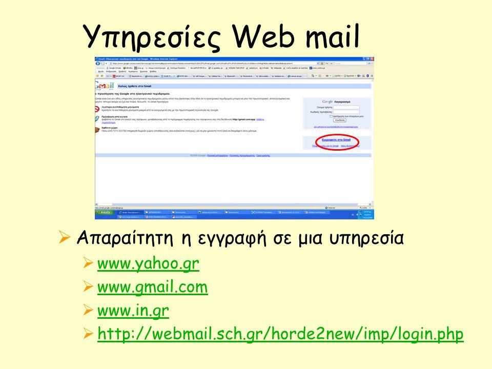 Υπηρεσίες Web mail  Απαραίτητη η εγγραφή σε μια υπηρεσία  www.yahoo.gr www.yahoo.gr  www.gmail.com www.gmail.com  www.in.gr www.in.gr  http://webmail.sch.gr/horde2new/imp/login.php http://webmail.sch.gr/horde2new/imp/login.php