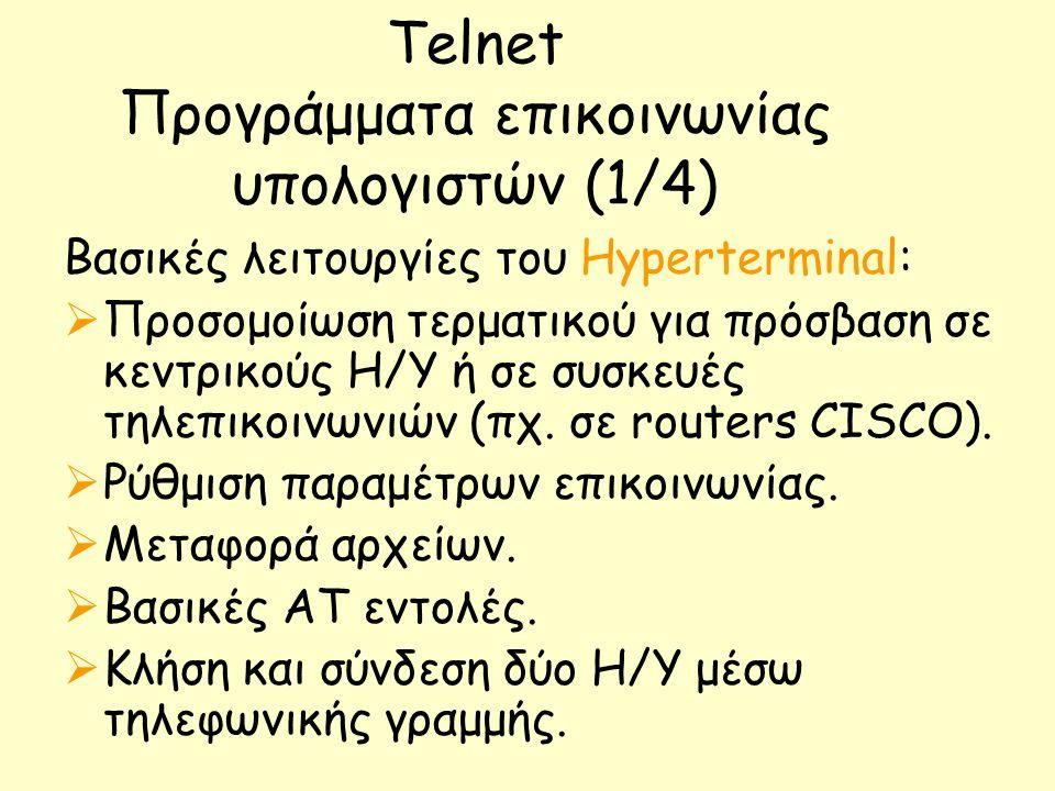 Telnet Προγράμματα επικοινωνίας υπολογιστών (1/4) Βασικές λειτουργίες του Hyperterminal:  Προσομοίωση τερματικού για πρόσβαση σε κεντρικούς Η/Υ ή σε συσκευές τηλεπικοινωνιών (πχ.