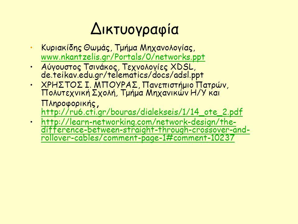 Δικτυογραφία Κυριακίδης Θωμάς, Τμήμα Μηχανολογίας, www.nkantzelis.gr/Portals/0/networks.ppt www.nkantzelis.gr/Portals/0/networks.ppt Αύγουστος Τσινάκος, Τεχνολογίες XDSL, de.teikav.edu.gr/telematics/docs/adsl.ppt ΧΡΗΣΤΟΣ Ι.