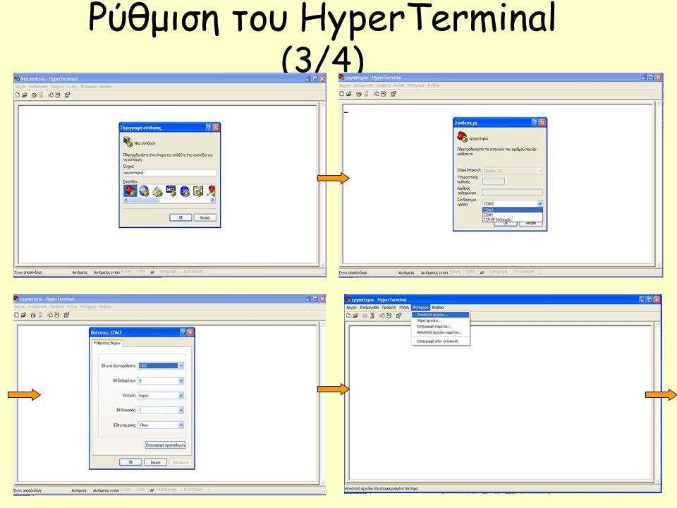 Ρύθμιση του HyperTerminal (3/4)