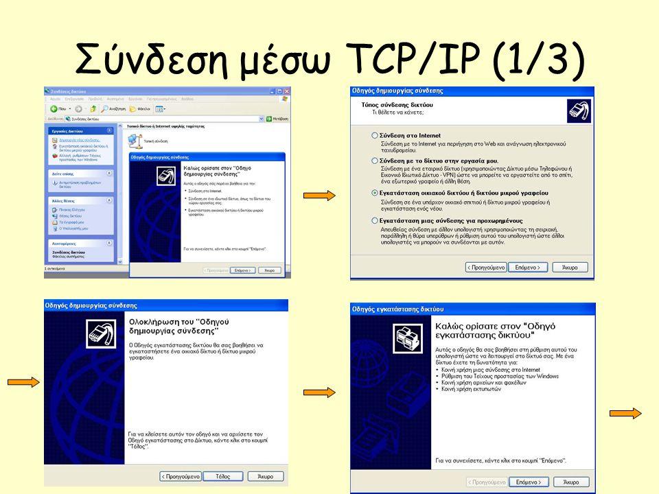 Σύνδεση μέσω ΤCP/IP (1/3)