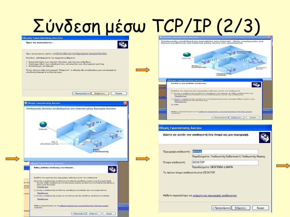 Σύνδεση μέσω ΤCP/IP (2/3)