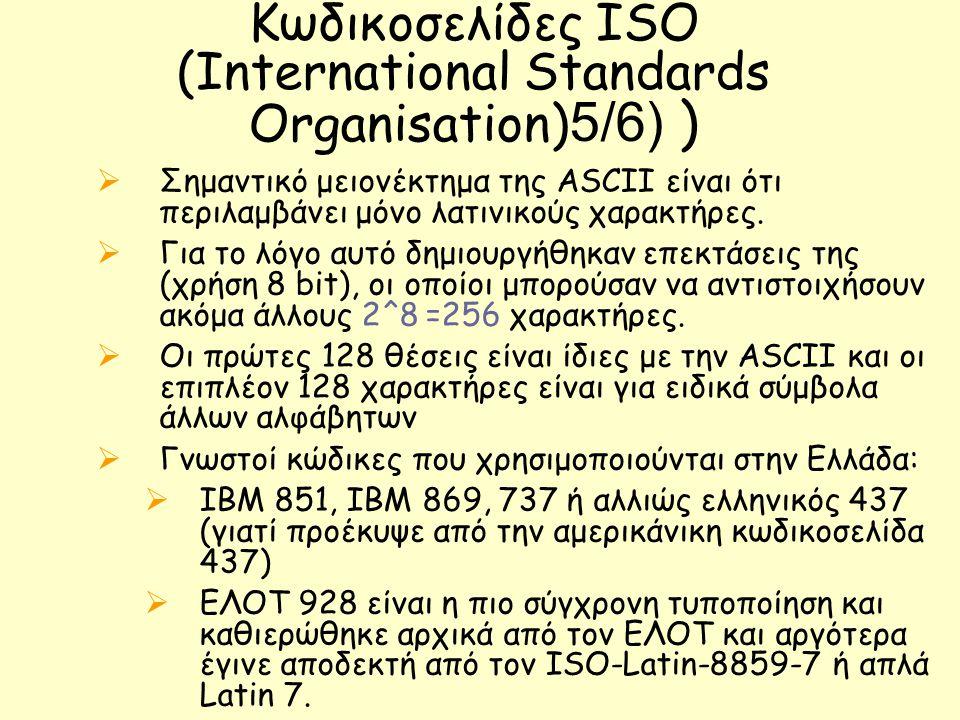 Κωδικοσελίδες ISO (International Standards Organisation)  (5/6)  Σημαντικό μειονέκτημα της ASCII είναι ότι περιλαμβάνει μόνο λατινικούς χαρακτήρες.