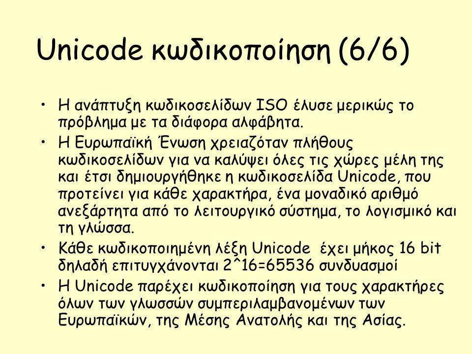 Unicode κωδικοποίηση (6/6) Η ανάπτυξη κωδικοσελίδων ISO έλυσε μερικώς το πρόβλημα με τα διάφορα αλφάβητα.