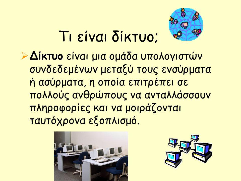 Τι είναι δίκτυο;  Δίκτυο  Δίκτυο είναι μια ομάδα υπολογιστών συνδεδεμένων μεταξύ τους ενσύρματα ή ασύρματα, η οποία επιτρέπει σε πολλούς ανθρώπους να ανταλλάσσουν πληροφορίες και να μοιράζονται ταυτόχρονα εξοπλισμό.
