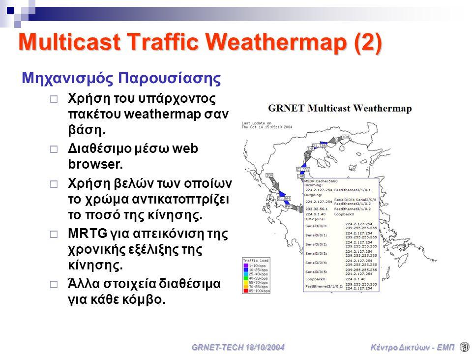 Κέντρο Δικτύων - ΕΜΠ GRNET-TECH 18/10/2004 Multicast Traffic Weathermap (2) Μηχανισμός Παρουσίασης  Χρήση του υπάρχοντος πακέτου weathermap σαν βάση.