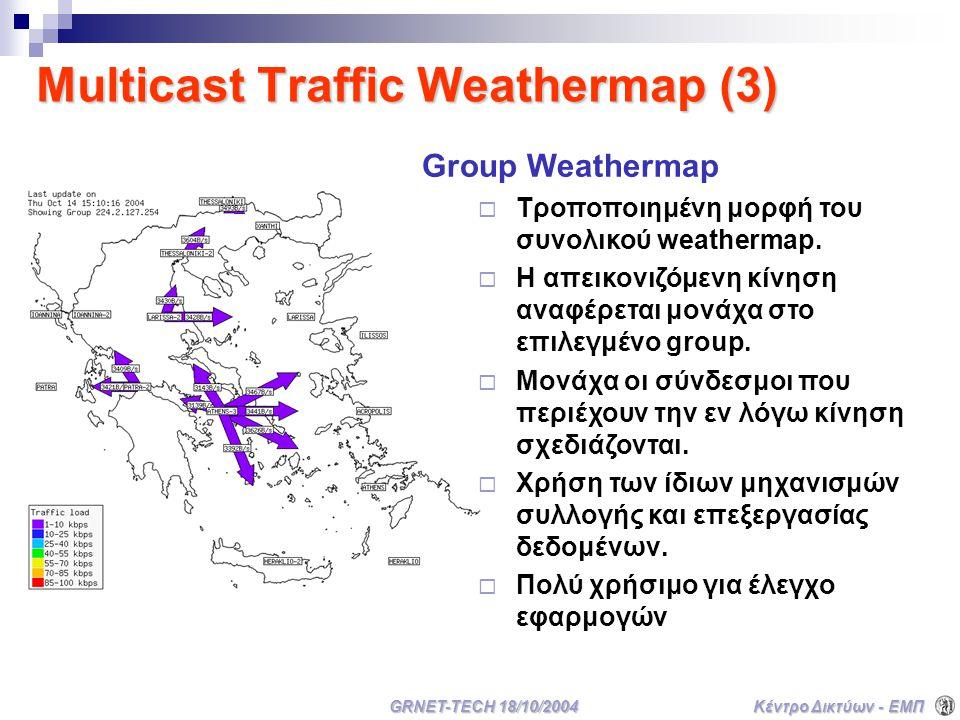 Κέντρο Δικτύων - ΕΜΠ GRNET-TECH 18/10/2004 Multicast Traffic Weathermap (3) Group Weathermap  Τροποποιημένη μορφή του συνολικού weathermap.