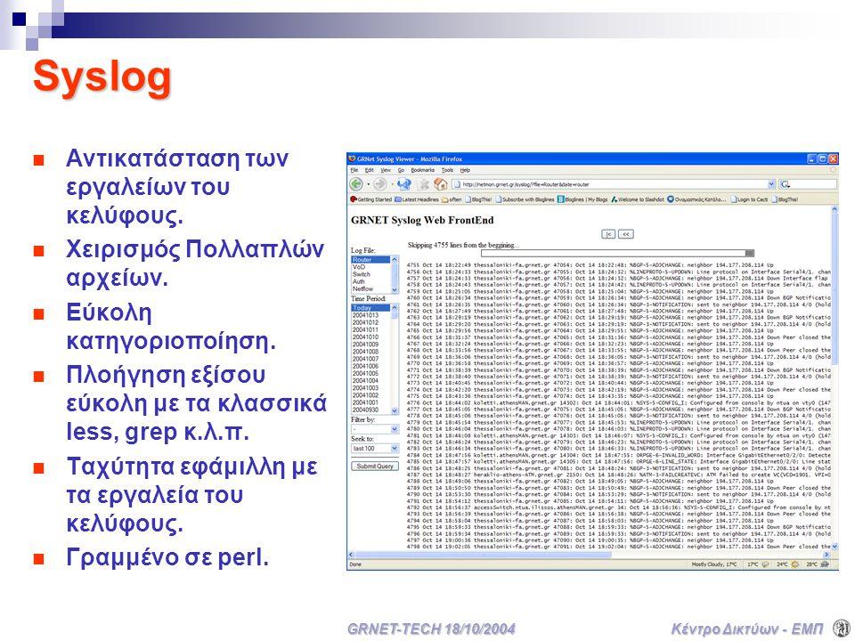 Κέντρο Δικτύων - ΕΜΠ GRNET-TECH 18/10/2004 Syslog Αντικατάσταση των εργαλείων του κελύφους.