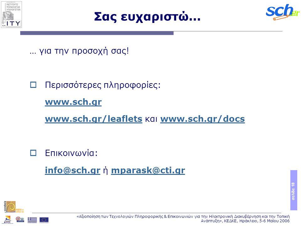 σελίδα 18 «Αξιοποίηση των Τεχνολογιών Πληροφορικής & Επικοινωνιών για την Ηλεκτρονική Διακυβέρνηση και την Τοπική Ανάπτυξη», ΚΕΔΚΕ, Ηράκλειο, 5-6 Μαΐου 2006 … για την προσοχή σας.