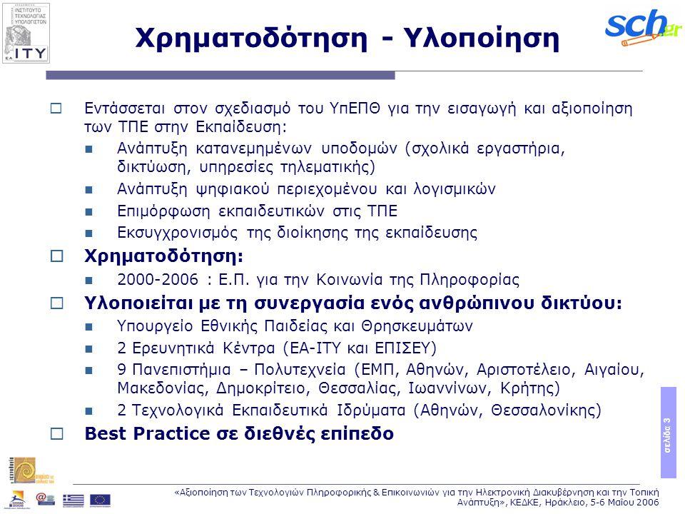 σελίδα 3 «Αξιοποίηση των Τεχνολογιών Πληροφορικής & Επικοινωνιών για την Ηλεκτρονική Διακυβέρνηση και την Τοπική Ανάπτυξη», ΚΕΔΚΕ, Ηράκλειο, 5-6 Μαΐου 2006  Εντάσσεται στον σχεδιασμό του ΥπΕΠΘ για την εισαγωγή και αξιοποίηση των ΤΠΕ στην Εκπαίδευση: Ανάπτυξη κατανεμημένων υποδομών (σχολικά εργαστήρια, δικτύωση, υπηρεσίες τηλεματικής) Ανάπτυξη ψηφιακού περιεχομένου και λογισμικών Επιμόρφωση εκπαιδευτικών στις ΤΠΕ Εκσυγχρονισμός της διοίκησης της εκπαίδευσης  Χρηματοδότηση: 2000-2006 : Ε.Π.