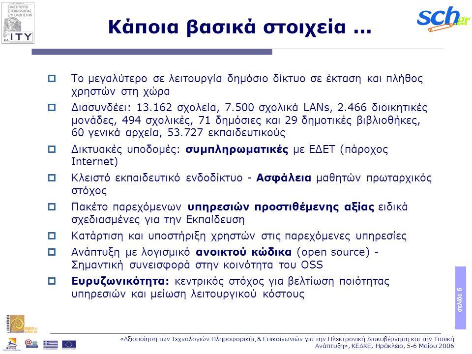 σελίδα 5 «Αξιοποίηση των Τεχνολογιών Πληροφορικής & Επικοινωνιών για την Ηλεκτρονική Διακυβέρνηση και την Τοπική Ανάπτυξη», ΚΕΔΚΕ, Ηράκλειο, 5-6 Μαΐου 2006 Κάποια βασικά στοιχεία...