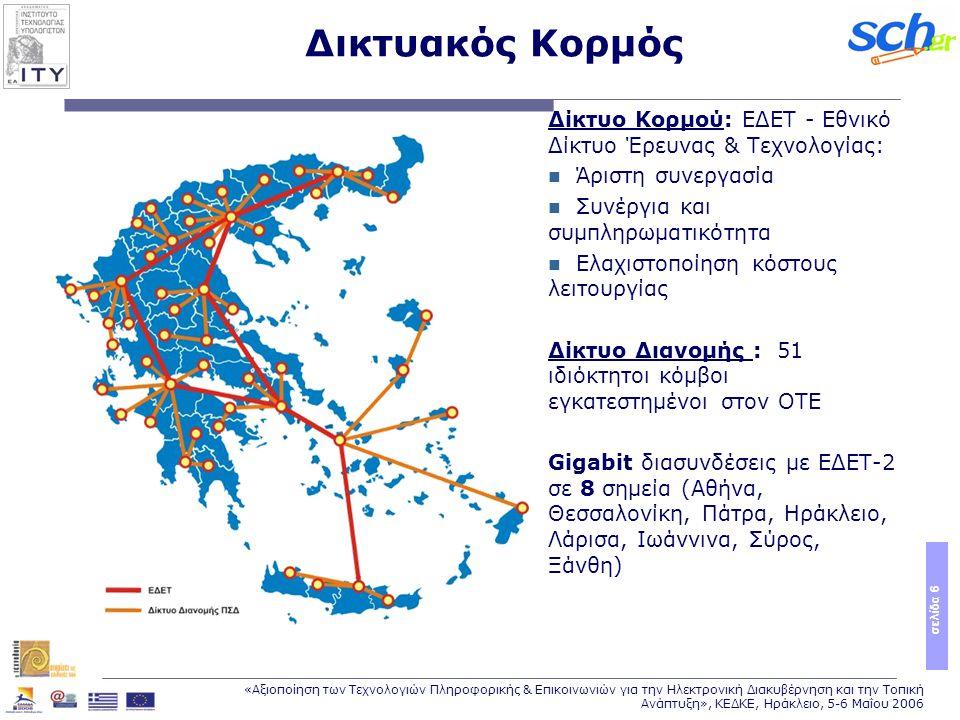 σελίδα 6 «Αξιοποίηση των Τεχνολογιών Πληροφορικής & Επικοινωνιών για την Ηλεκτρονική Διακυβέρνηση και την Τοπική Ανάπτυξη», ΚΕΔΚΕ, Ηράκλειο, 5-6 Μαΐου 2006 Δικτυακός Κορμός Δίκτυο Κορμού: ΕΔΕΤ - Εθνικό Δίκτυο Έρευνας & Τεχνολογίας: Άριστη συνεργασία Συνέργια και συμπληρωματικότητα Ελαχιστοποίηση κόστους λειτουργίας Δίκτυο Διανομής : 51 ιδιόκτητοι κόμβοι εγκατεστημένοι στον ΟΤΕ Gigabit διασυνδέσεις με ΕΔΕΤ-2 σε 8 σημεία (Αθήνα, Θεσσαλονίκη, Πάτρα, Ηράκλειο, Λάρισα, Ιωάννινα, Σύρος, Ξάνθη)