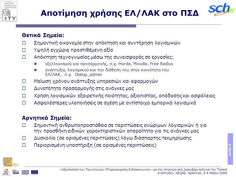 σελίδα 8 «Αξιοποίηση των Τεχνολογιών Πληροφορικής & Επικοινωνιών για την Ηλεκτρονική Διακυβέρνηση και την Τοπική Ανάπτυξη», ΚΕΔΚΕ, Ηράκλειο, 5-6 Μαΐου 2006 Θετικά Σημεία:  Σημαντική οικονομία στην απόκτηση και συντήρηση λογισμικών  Υψηλή εγχώρια προστιθέμενη αξία  Απόκτηση τεχνογνωσίας μέσω της συνεισφοράς σε εργασίες: εξελληνισμού και προσαρμογής, π.χ.