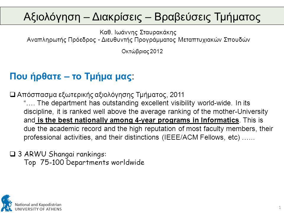 Αξιολόγηση – Διακρίσεις – Βραβεύσεις Τμήματος Καθ. Ιωάννης Σταυρακάκης Αναπληρωτής Πρόεδρος - Διευθυντής Προγράμματος Μεταπτυχιακών Σπουδών 1 Οκτώβριο