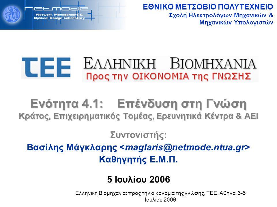 ΕΘΝΙΚΟ ΜΕΤΣΟΒΙΟ ΠΟΛΥΤΕΧΝΕΙΟ Σχολή Ηλεκτρολόγων Μηχανικών & Μηχανικών Υπολογιστών Ελληνική Βιομηχανία: προς την οικονομία της γνώσης, ΤΕΕ, Αθήνα, 3-5 Ιουλίου 2006 Κοινοτυπίες που για χρόνια περιμένουν απαντήσεις: Πρόκληση της Λισσαβόνας: Λευκό γραμμάτιο για την Ευρώπη και για την Ελλάδα; Που οδηγεί η Bologna την εκπαίδευση; Λόγοι για την κακοδαιμονία της Έρευνας & Εκπαίδευσης (Ε&Ε); –Έλλειψη Κρατικών κονδυλίων για Ε&Ε; –Ανυπαρξία Ιδιωτικών κονδυλίων για Ε&Ε; –Απουσία καινοτομικών ΜΜΕ (start-ups & spin-offs); –Θεσμικό - Οργανωτικό; –Κλειστά, υποβαθμισμένα ΑΕΙ – ΤΕΙ χωρίς προγραμματισμό και κονδύλια; –Γερασμένα Ερευνητικά Κέντρά; –Ανέτοιμη κοινωνία (συντηρητικές απόψεις, ατολμία, τεχνοφοβία, συντεχνιακή αντίληψη, κρατισμός, κομματισμός, εφησυχασμός, διαφθορά...); –....