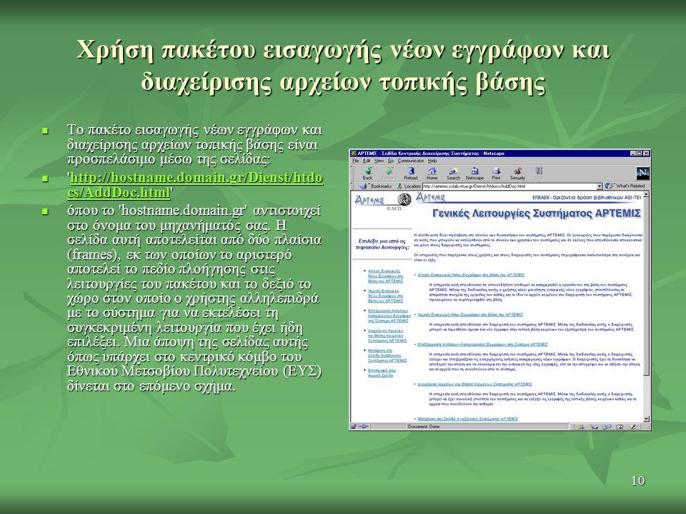 10 Χρήση πακέτου εισαγωγής νέων εγγράφων και διαχείρισης αρχείων τοπικής βάσης Το πακέτο εισαγωγής νέων εγγράφων και διαχείρισης αρχείων τοπικής βάσης είναι προσπελάσιμο μέσω της σελίδας: Το πακέτο εισαγωγής νέων εγγράφων και διαχείρισης αρχείων τοπικής βάσης είναι προσπελάσιμο μέσω της σελίδας: http://hostname.domain.gr/Dienst/htdo cs/AddDoc.html http://hostname.domain.gr/Dienst/htdo cs/AddDoc.html http://hostname.domain.gr/Dienst/htdo cs/AddDoc.htmlhttp://hostname.domain.gr/Dienst/htdo cs/AddDoc.html όπου το hostname.domain.gr αντιστοιχεί στο όνομα του μηχανήματός σας.