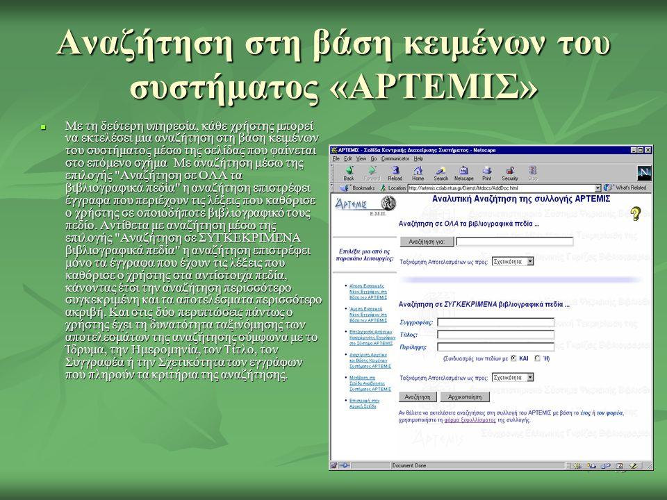 13 Αναζήτηση στη βάση κειμένων του συστήματος «ΑΡΤΕΜΙΣ» Με τη δεύτερη υπηρεσία, κάθε χρήστης μπορεί να εκτελέσει μια αναζήτηση στη βάση κειμένων του συστήματος μέσω της σελίδας που φαίνεται στο επόμενο σχήμα Με αναζήτηση μέσω της επιλογής Αναζήτηση σε ΟΛΑ τα βιβλιογραφικά πεδία η αναζήτηση επιστρέφει έγγραφα που περιέχουν τις λέξεις που καθόρισε ο χρήστης σε οποιοδήποτε βιβλιογραφικό τους πεδίο.