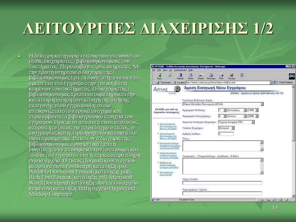 14 ΛΕΙΤΟΥΡΓΙΕΣ ΔΙΑΧΕΙΡΙΣΗΣ 1/2 Η δεύτερη κατηγορία λειτουργιών απευθύνεται στους διαχειριστές / βιβλιοθηκονόμους του συστήματος.